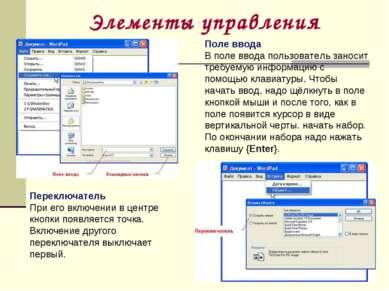 Поле ввода В поле ввода пользователь заносит требуемую информацию с помощью к...