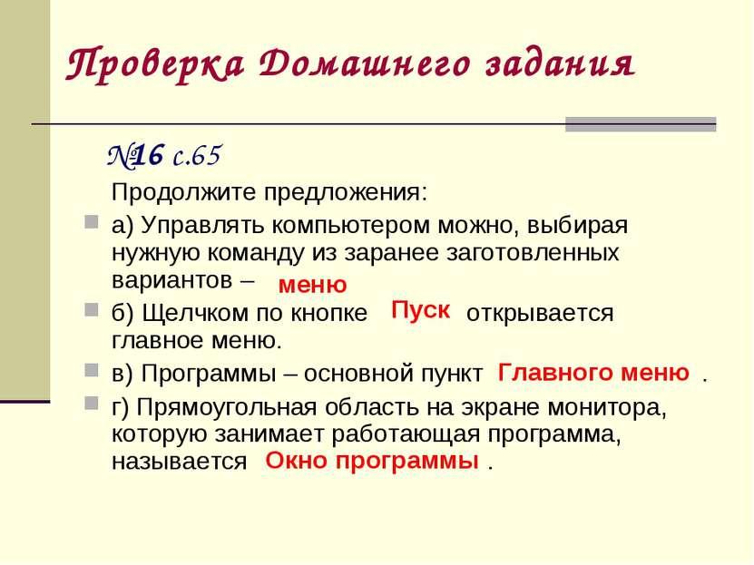 Проверка Домашнего задания №16 с.65 Продолжите предложения: а) Управлять комп...