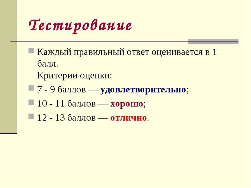Тестирование Каждый правильный ответ оценивается в 1 балл. Критерии оценки: 7...