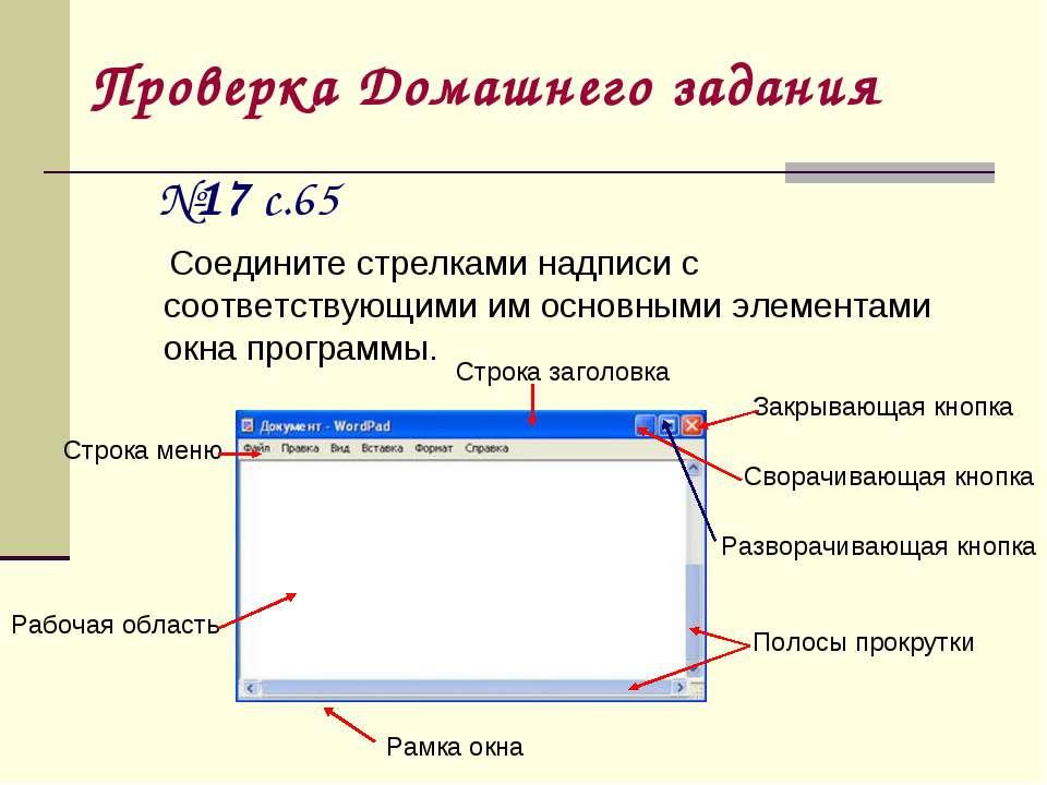 Проверка Домашнего задания №17 с.65 Соедините стрелками надписи с соответству...