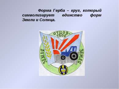 Форма Герба – круг, который символизирует единство форм Земли и Солнца.