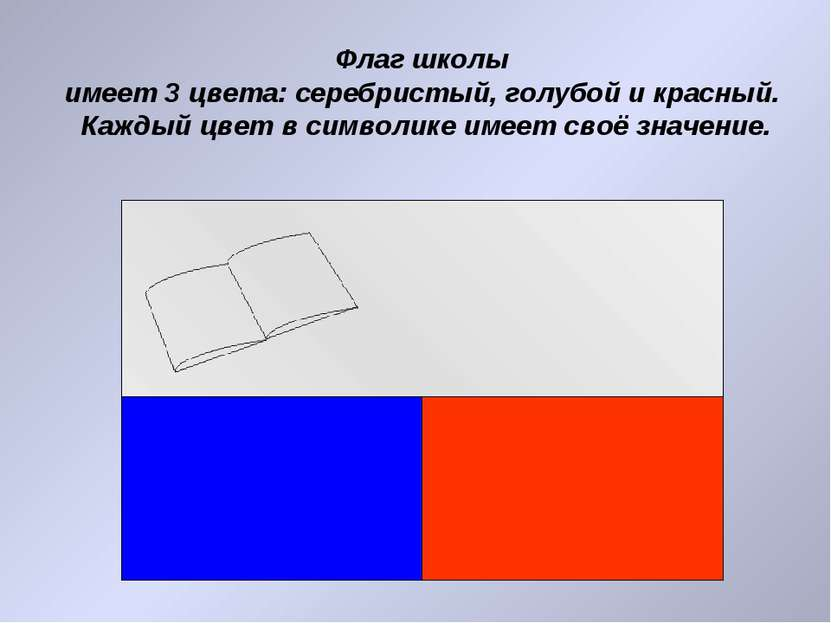 Флаг школы имеет 3 цвета: серебристый, голубой и красный. Каждый цвет в симво...