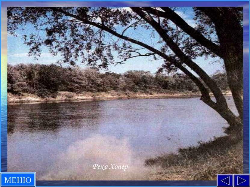 Река Хопер МЕНЮ