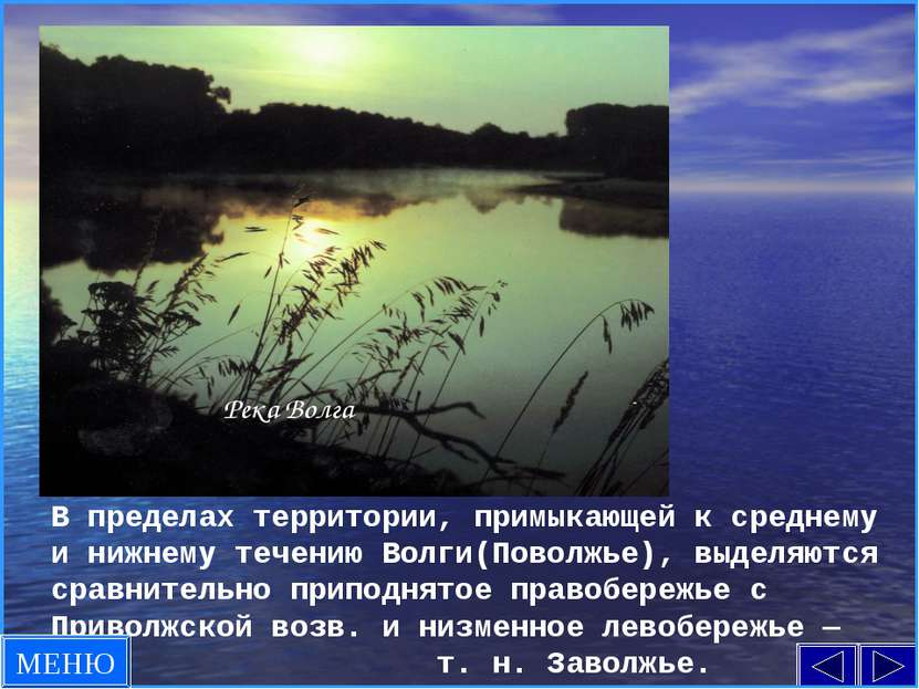 В пределах территории, примыкающей к среднему и нижнему течению Волги(Поволжь...