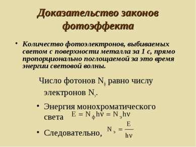 Доказательство законов фотоэффекта Число фотонов Nф равно числу электронов Nэ...