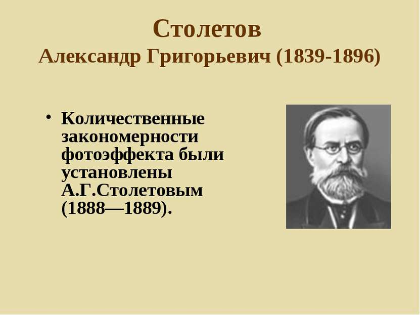 Столетов Александр Григорьевич (1839-1896) Русский физик, научные работы посв...