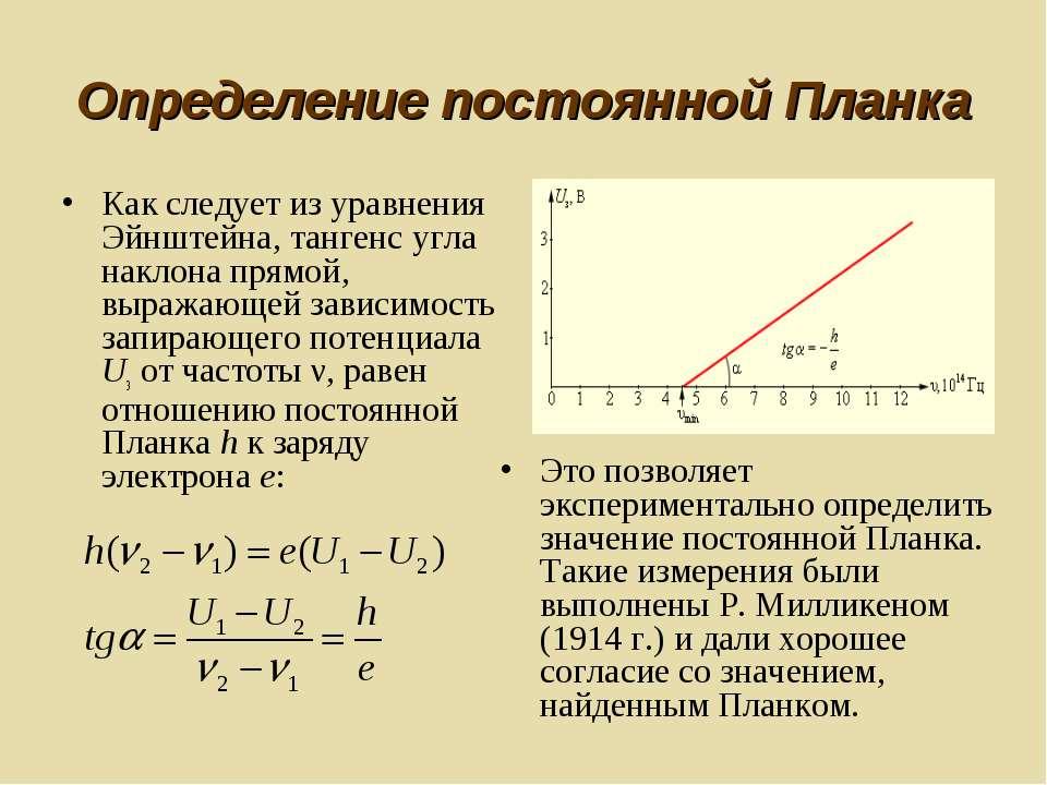 Определение постоянной Планка Как следует из уравнения Эйнштейна, тангенс угл...