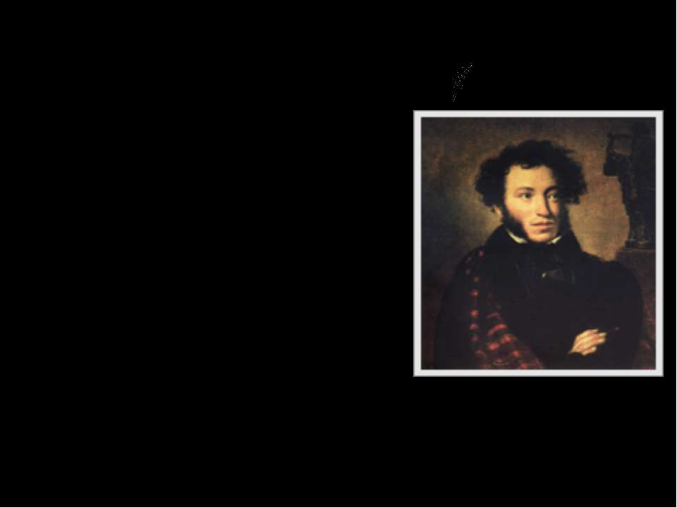 А.С.Пушкин. «Песнь о вещем Олеге» Летописный источник «Песни..» Изображение б...