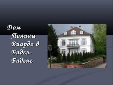 Дом Полины Виардо в Баден-Бадене