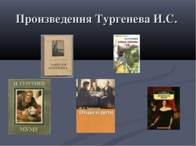Произведения Тургенева И.С.