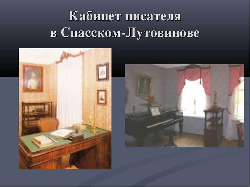 Кабинет писателя в Спасском-Лутовинове