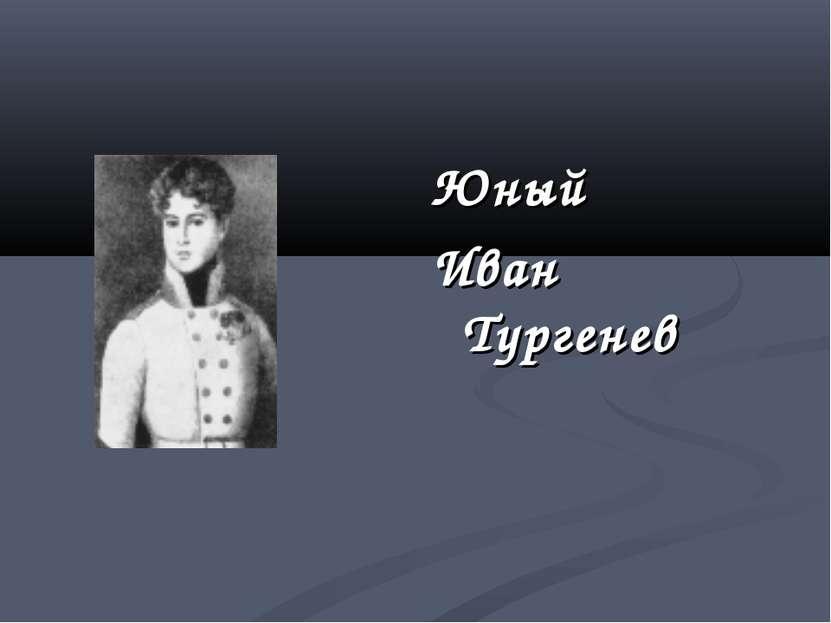 Юный Иван Тургенев
