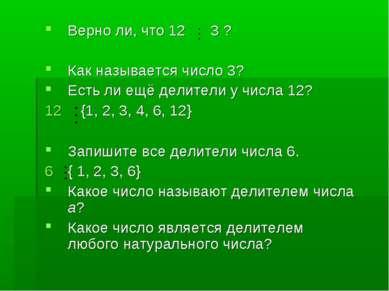 Верно ли, что 12 3 ? Как называется число 3? Есть ли ещё делители у числа 12?...