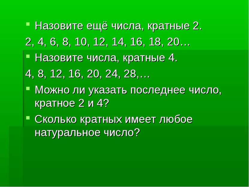 Назовите ещё числа, кратные 2. 2, 4, 6, 8, 10, 12, 14, 16, 18, 20… Назовите ч...