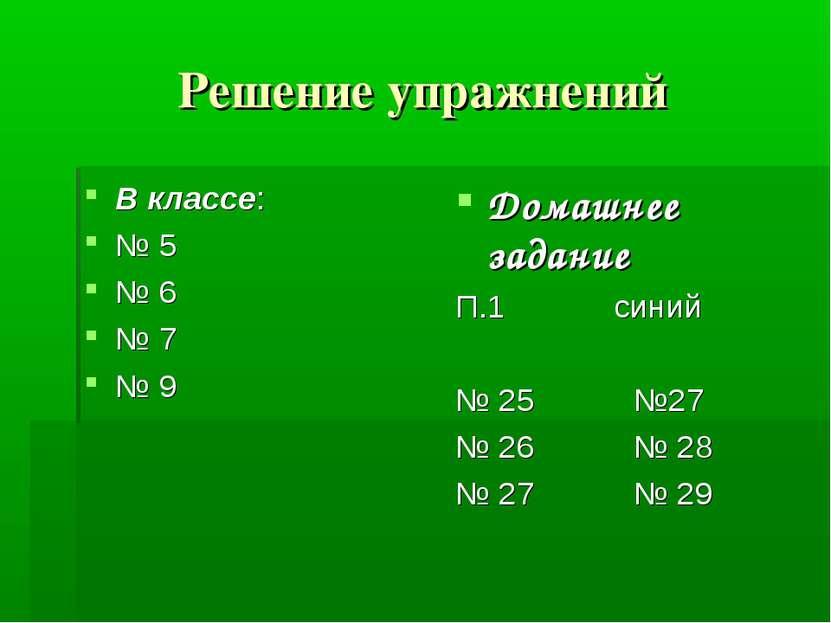 Решение упражнений В классе: № 5 № 6 № 7 № 9 Домашнее задание П.1 синий № 25 ...