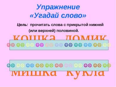 мишка кукла Упражнение «Угадай слово» Цель: прочитать слова с прикрытой нижне...