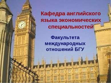 Кафедра английского языка экономических специальностей Факультета международн...