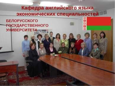 Кафедра английского языка экономических специальностей БЕЛОРУССКОГО ГОСУДАРСТ...