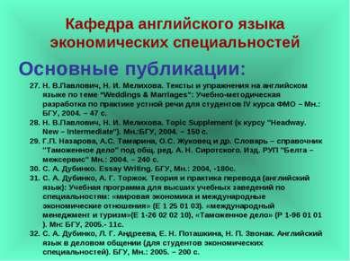 Основные публикации: Н. В.Павлович, Н. И. Мелихова. Тексты и упражнения на ан...