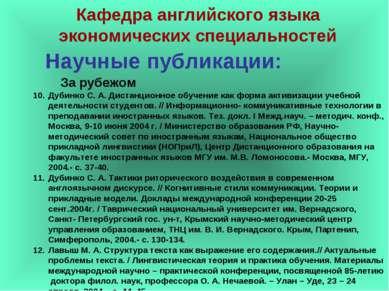 Научные публикации: Дубинко С. А. Дистанционное обучение как форма активизаци...