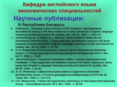 Научные публикации: Andreeva L. Teaching Culture Rocks to ESP Students. Препо...