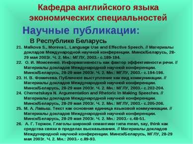 Научные публикации: Malkova S., Moreva L. Language Use and Effective Speech. ...
