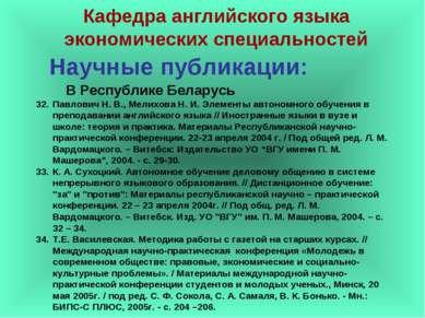 Научные публикации: Павлович Н. В., Мелихова Н. И. Элементы автономного обуче...