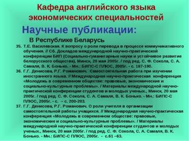 Научные публикации: Т.Е. Василевская. К вопросу о роли перевода в процессе ко...