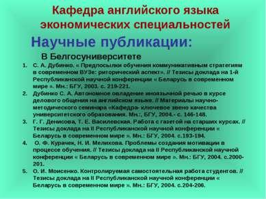 Научные публикации: С. А. Дубинко. « Предпосылки обучения коммуникативным стр...