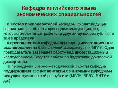 Кафедра английского языка экономических специальностей В состав преподавателе...