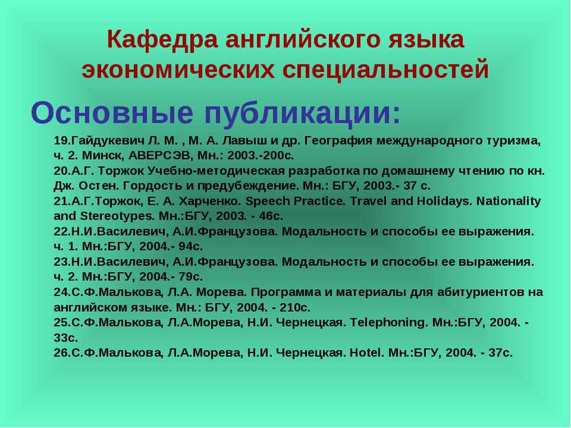 Основные публикации: Гайдукевич Л. М. , М. А. Лавыш и др. География междунаро...