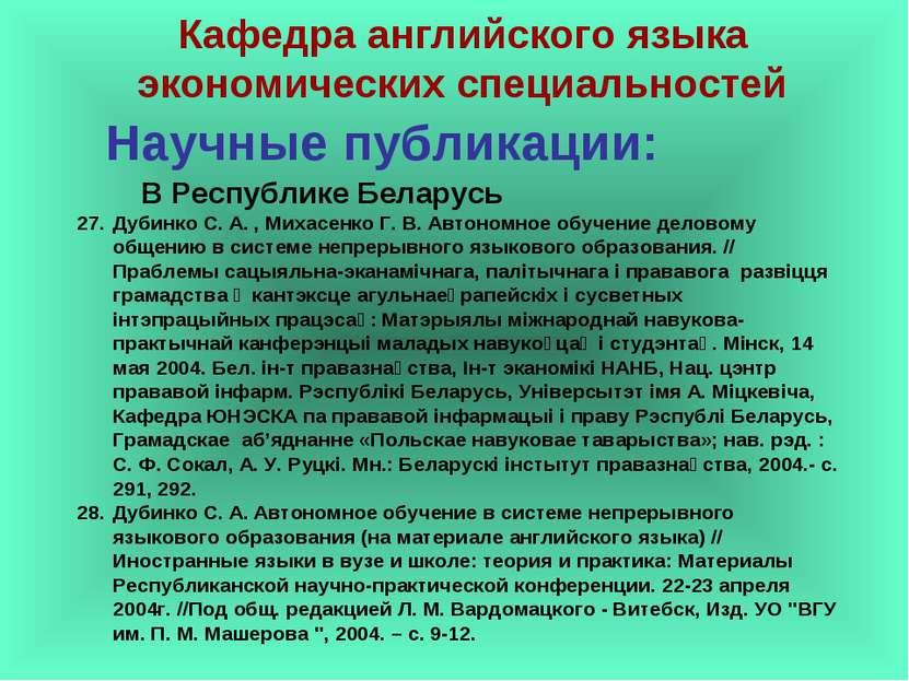 Научные публикации: Дубинко С. А. , Михасенко Г. В. Автономное обучение делов...