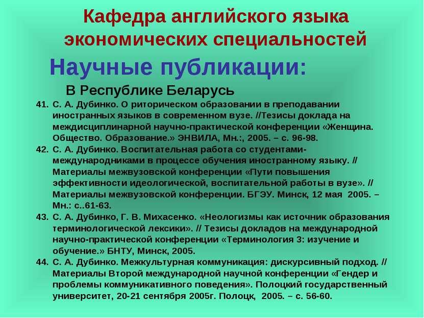 Научные публикации: С. А. Дубинко. О риторическом образовании в преподавании ...