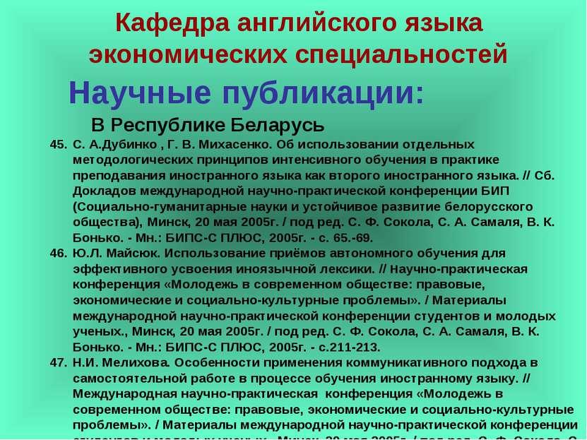 Научные публикации: С. А.Дубинко , Г. В. Михасенко. Об использовании отдельны...