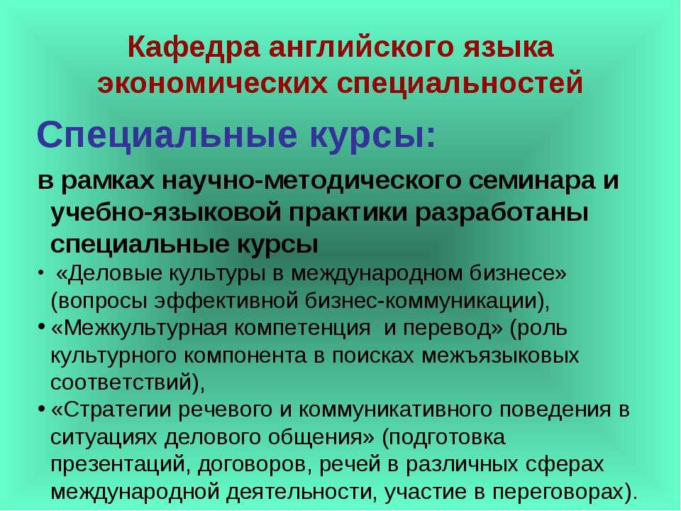 Кафедра английского языка экономических специальностей Специальные курсы: в р...