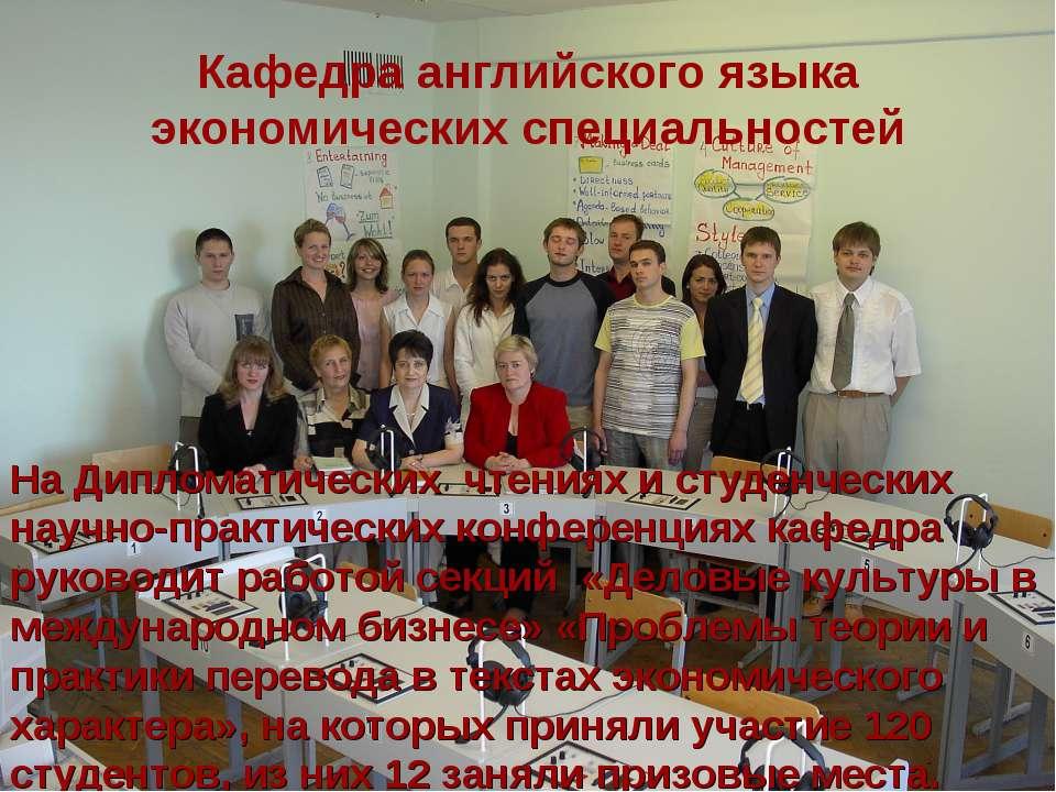 Кафедра английского языка экономических специальностей На Дипломатических чте...