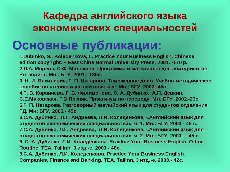Основные публикации: Кафедра английского языка экономических специальностей D...