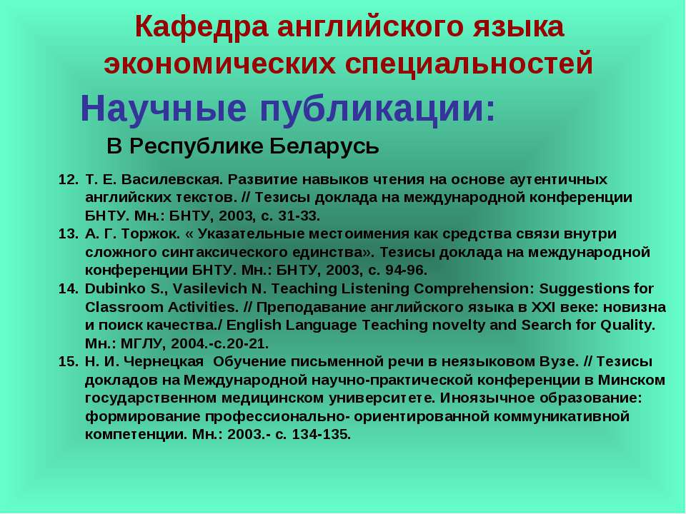 Научные публикации: Т. Е. Василевская. Развитие навыков чтения на основе ауте...