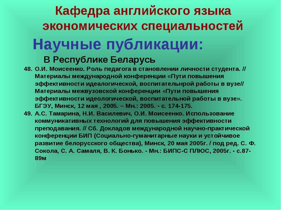 Научные публикации: О.И. Моисеенко. Роль педагога в становлении личности студ...
