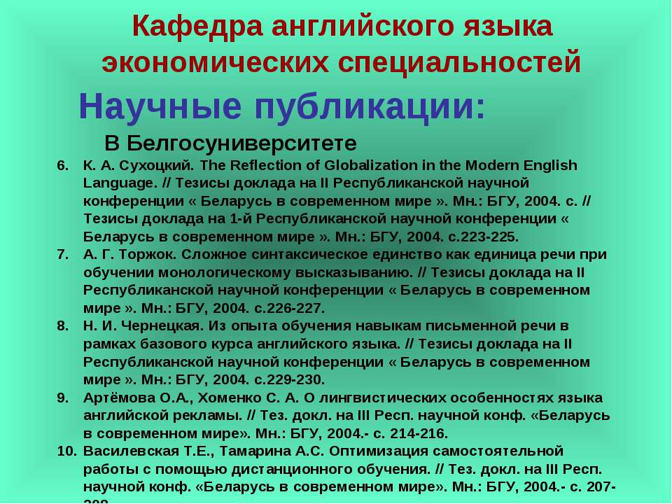 Научные публикации: К. А. Сухоцкий. The Reflection of Globalization in the Mo...