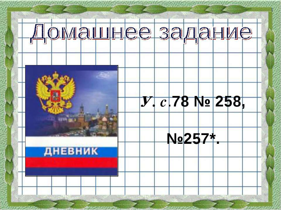 У. с.78 № 258, №257*.
