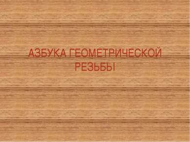 АЗБУКА ГЕОМЕТРИЧЕСКОЙ РЕЗЬБЫ