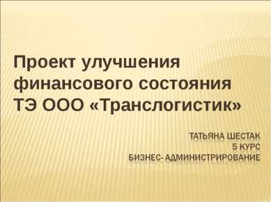 Проект улучшения финансового состояния ТЭ ООО «Транслогистик»
