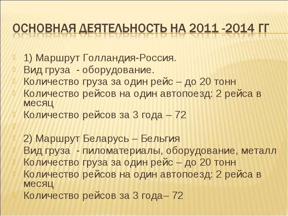 1) Маршрут Голландия-Россия. Вид груза - оборудование. Количество груза за од...
