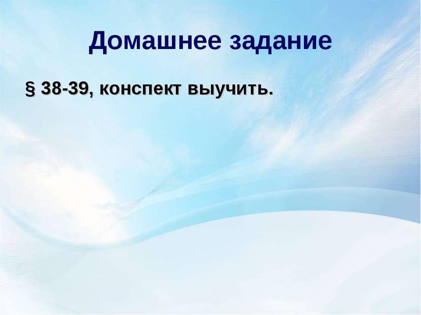 Домашнее задание § 38-39, конспект выучить.