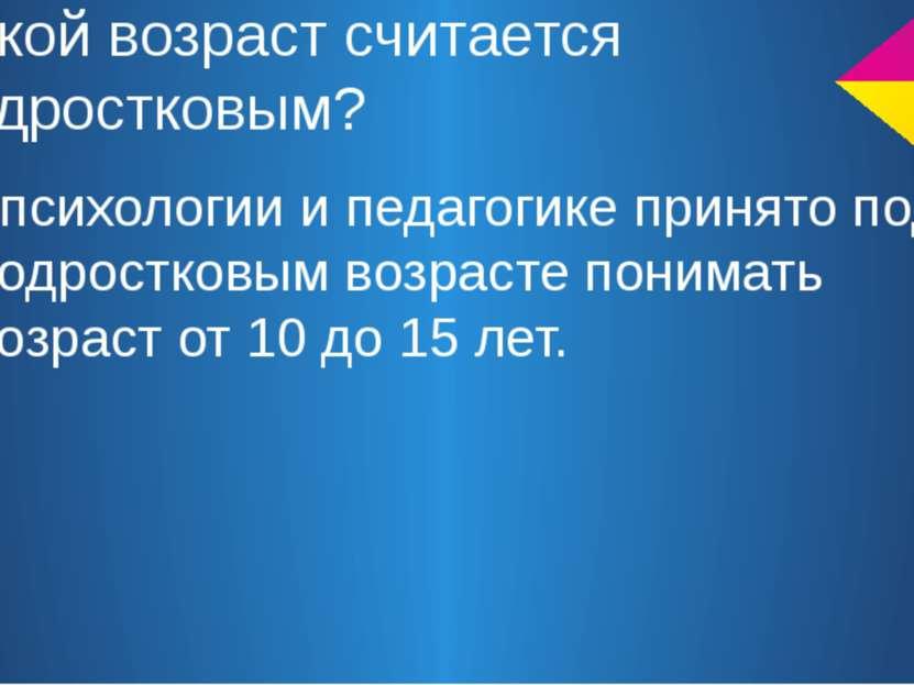 Какой возраст считается подростковым? В психологии и педагогике принято под п...