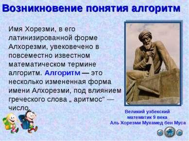 Имя Хорезми, в его латинизированной форме Алхорезми, увековечено в повсеместн...
