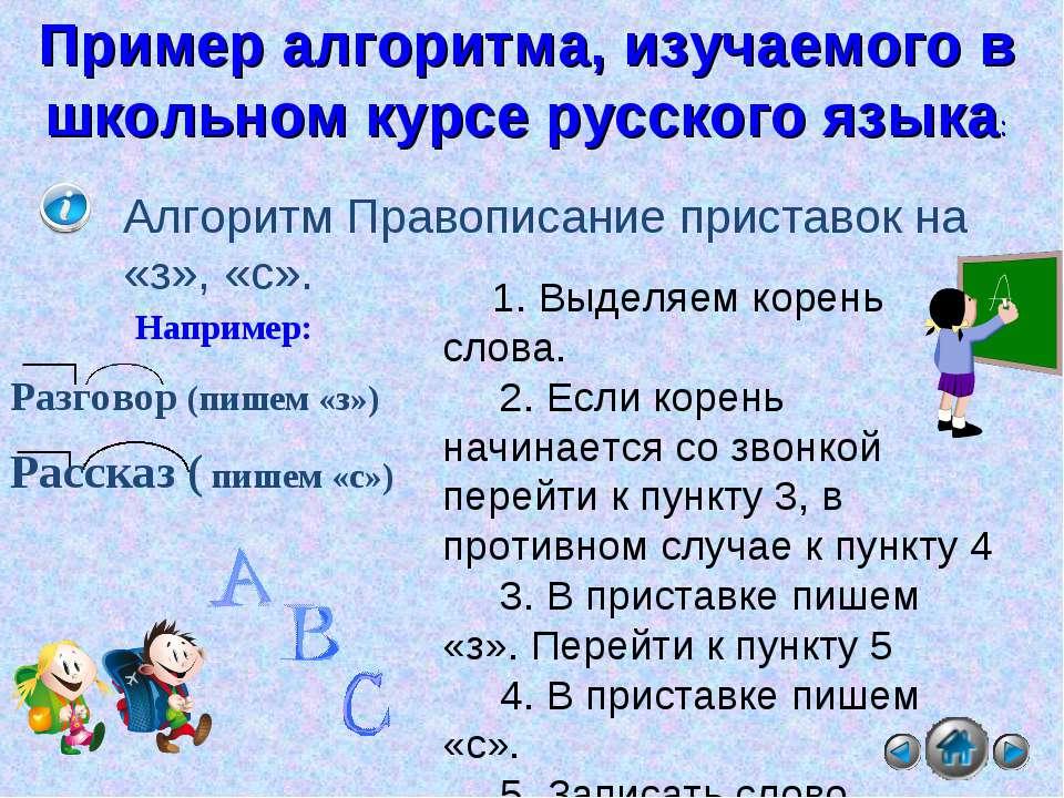 Пример алгоритма, изучаемого в школьном курсе русского языка: Алгоритм Правоп...