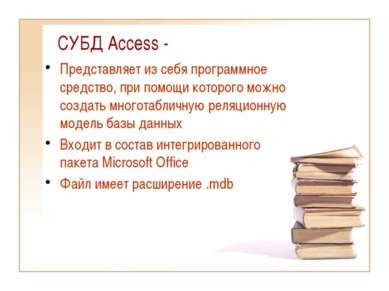 CУБД Access - Представляет из себя программное средство, при помощи которого ...