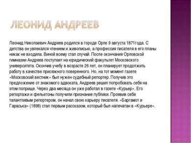 Леонид Николаевич Андреев родился в городе Орле 9 августа 1871года. С детства...